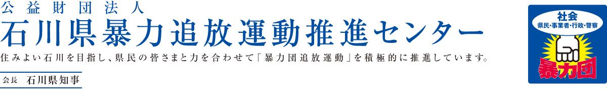 公益財団法人石川県暴力追放運動推進センター